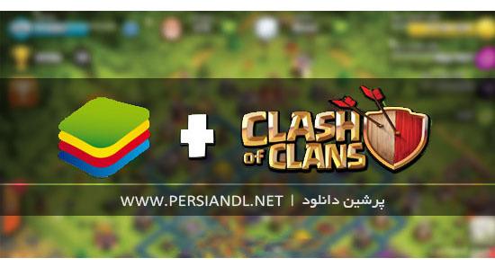 دانلود بازی Clash Of Clans برای کامپیوتر