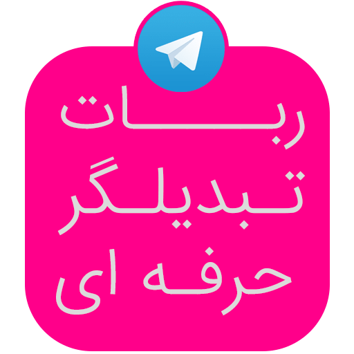دانلود ربات تبدیلگر حرفه ای برای تلگرام + آموزش نصب و راه اندازی
