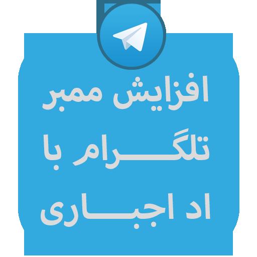 اد اجباری – خرید ممبر واقعی کانال تلگرام ، پوش اد ، جوین مستقیم ، افزایش عضو کانال تلگرام