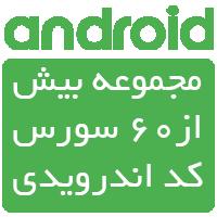سورس اندروید – دانلود پکیج بیش از 60 سورس کد اندروید (شبکه اجتماعی، فروشگاه آنلاین و…)