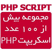اسکریپت php – دانلود پکیج بیش از 100 سورس کد php (شبکه اجتماعی، فروشگاه آنلاین و…)