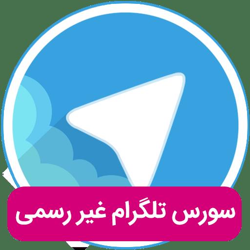 سورس تلگرام غیر رسمی – سورس سوپرگرام – اندروید استودیو